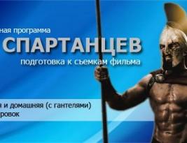 Тренировки «300 спартанцев»— делаем фигуру античного воина
