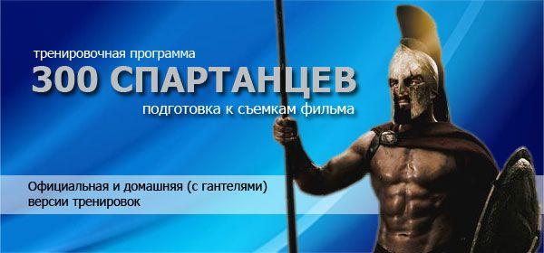 300 спартанцев тренировки