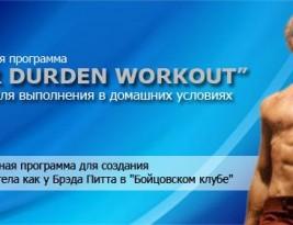 «Tyler Durden Workout»— стать как Брэд Питт в «Бойцовском клубе» за 12 недель