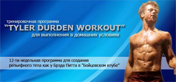 Программа тренировок в домашних условиях «Tyler Durden Workout»