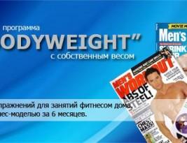 Турбулентные тренировки «TT Bodyweight»: вы— модель с обложки!