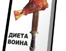 Книга «Диета воина»: хочешь тело воина— питайся как воин!