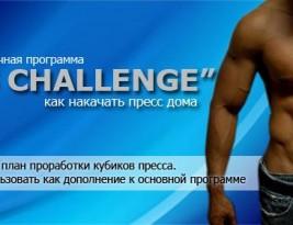 «Abs Challenge»— тренировка пресса в домашних условиях