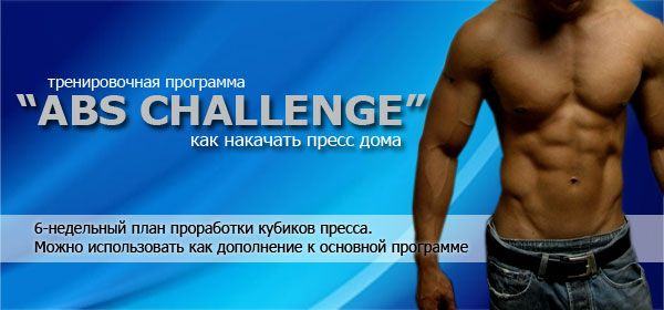 abs_challenge-head_new
