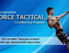 «TRX Force Tactical Conditioning Program»— тренировки спецназа «морских котиков» США