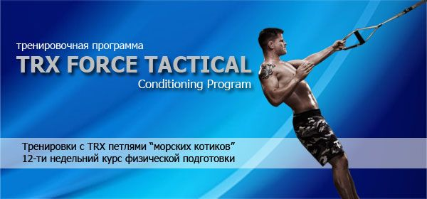 TRX тренировки «TRX Force Tactical Conditioning Program»