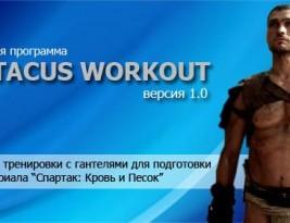 «Spartacus Workout 1.0»— тренировки гладиаторов и актеров сериала «Спартак»