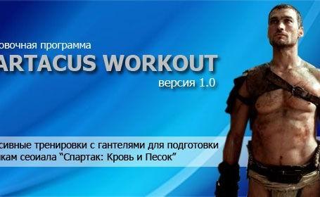 Spartacus_head_new