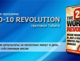 «The 20-10 Workout Revolution» и несколько слов о протоколе Табате