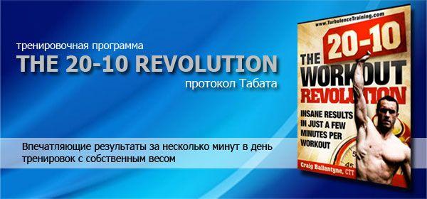 Тренировки по протоколу табата «The 20-10 Workout Revolution»