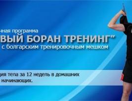 «Базовый Боран Тренинг»— тренировочная программа с болгарским мешком