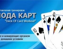 «Deck of Card Workout»— как использовать карты для тренировок