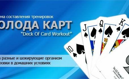 Deckofcards_head