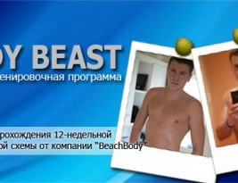«Body Beast»— результаты, обзор, отзыв