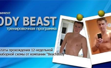 Body_Beast_head