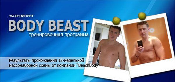 """Результаты и обзор """"Body Beast"""""""