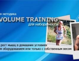 Тренировочный протокол «Time/Volume Training»— качаем мышцы дома