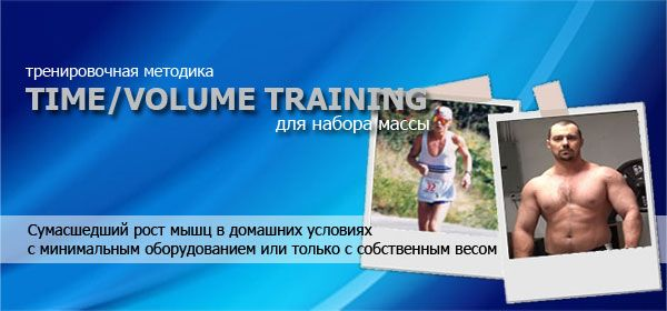 "Набор массы дома ""Time/Volume Training"""