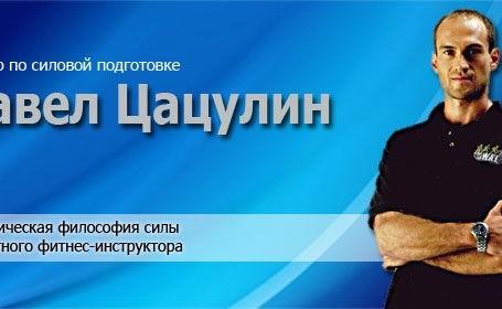 Pavel_Tsatsouline_head
