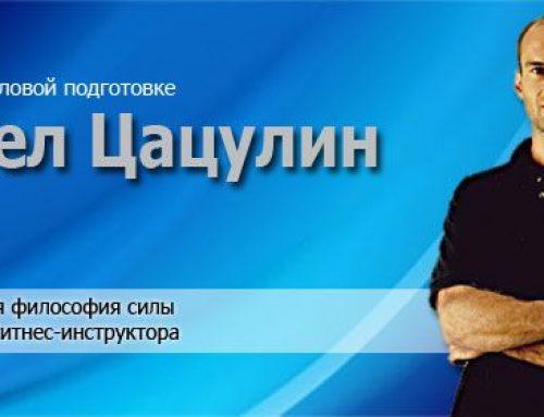 Павел Цацулин