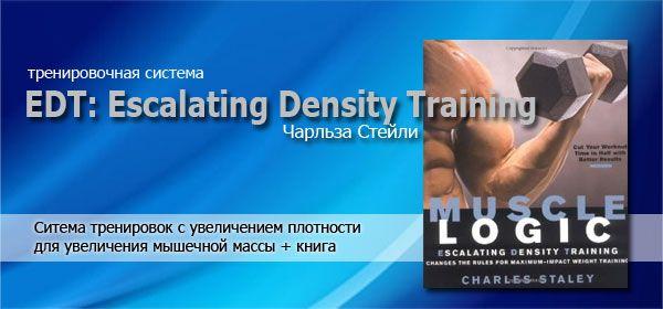 EDT - система тренировок для набора мышечной массы