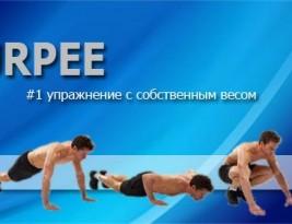 Burpee (бурпи, бёрпи, барпи)— упражнение с собственным весом №1