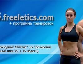 Freeletics.com— тренировки Свободных Атлетов