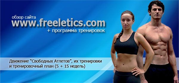 Freeletics программа тренировок
