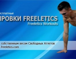 Все тренировки Freeletics