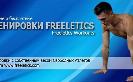 freeletics_work_head