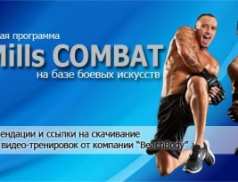 Les Mills Combat— фитнес на основе боевых искусств. Обзор и отзыв