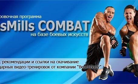 LesMills_Combat_head