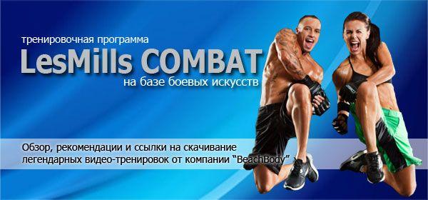 Les Mills Combat - тренировочная программа на основе боевых искусств