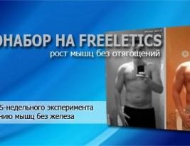 Можно ли накачать мышцы с «Freeletics»