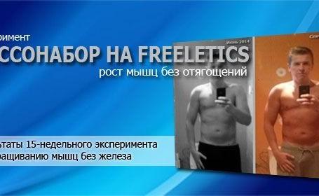 Freeletics_mass_head_thumb.jpg