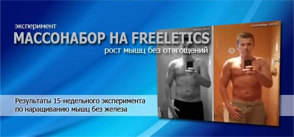 набор массы на freeletics