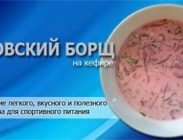 Литовский холодный борщ— рецепт