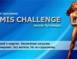 Тренировки без железа— «Вызов Артемиды»