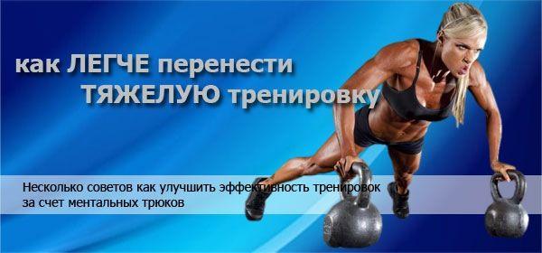 как легко перенести тяжелую тренировку