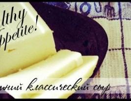 Как сделать сыр в домашних условиях