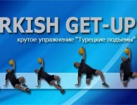 Турецкие подъемы (Turkish Get Up)— идеальное упражнение с гирей
