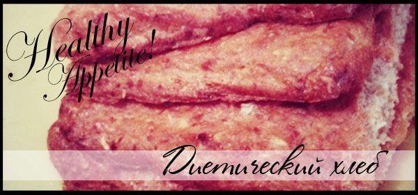 Рецепт диетического хлеба