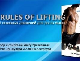 «Новые правила лифтинга» и 6 основных упражнений для роста мышц