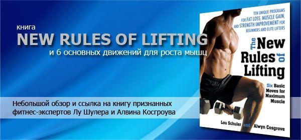 6 основных движений для максимального роста мышц