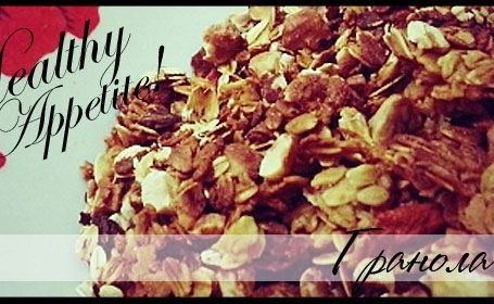 granola_head_thumb.jpg