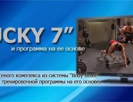 """Тренировка на все тело """"Lucky 7"""" и программа на ее основе"""