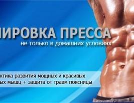 Современный подход к тренировке мышц пресса (кора)