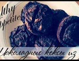 Шоколадные кексы... из нута!