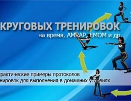 Круговые тренировки: протоколы на время, AMRAP, круговая лесенка, EMOM