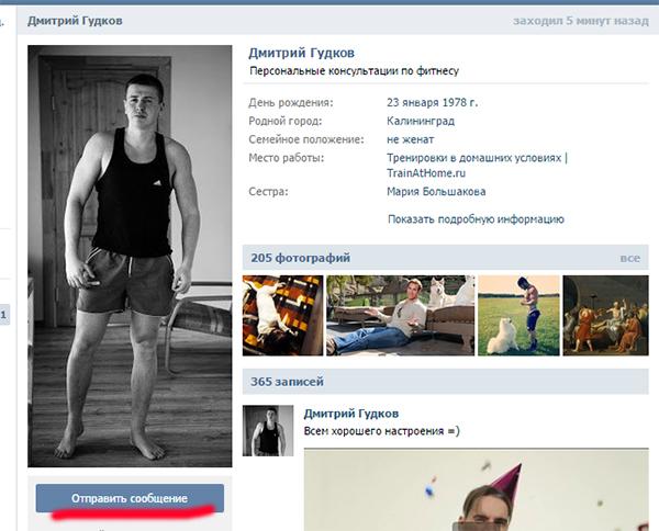 goodkov_page